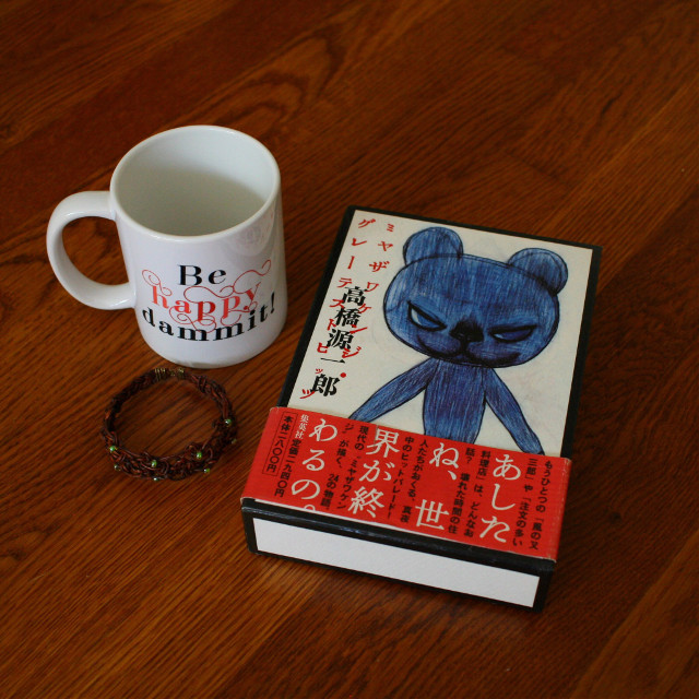 🎼These are a few of my favorite things〜🎶 #mug #book #bracelet